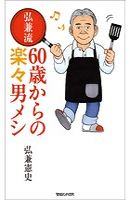 弘兼流 60歳からの楽々男メシ