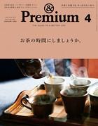 &Premium(アンド プレミアム) 2018年 4月号 [お茶の時間にしましょうか。]