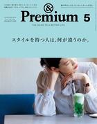 &Premium(アンド プレミアム) 2018年 5月号 [スタイルを持つ人は、何が違うのか。]
