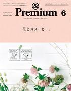 &Premium(アンド プレミアム) 2018年 6月号 [花とスヌーピー。]