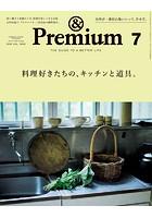 &Premium(アンド プレミアム) 2018年 7月号 [料理好きたちの、キッチンと道具。]