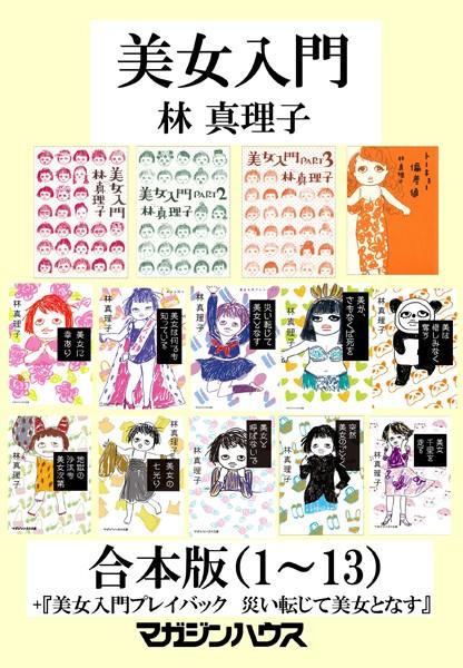『美女入門』合本版 (1)〜(13)+『美女入門プレイバック 災い転じて美女となす』