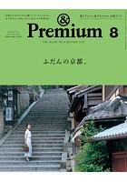 &Premium(アンド プレミアム) 2018年 8月号 [ふだんの京都。]