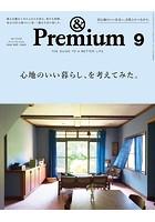 &Premium(アンド プレミアム) 2018年 9月号 [心地のいい暮らし方、を考えてみた。]