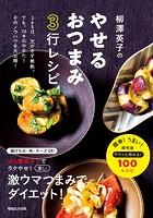 柳澤英子のやせるおつまみ3行レシピ