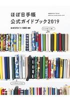 ほぼ日手帳公式ガイドブック