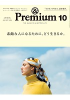 &Premium(アンド プレミアム) 2018年 10月号 [素敵な人になるために、どう生きるか。...