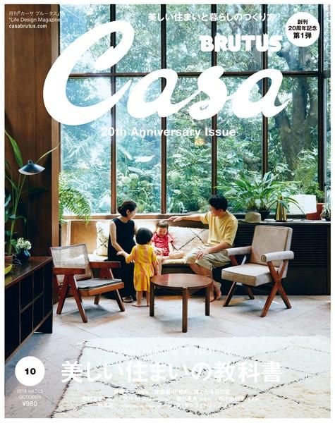 Casa BRUTUS (カーサ・ブルータス) 2018年 10月号 [美しい住まいの教科書]