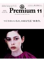 &Premium(アンド プレミアム) 2018年 11月号 [つくりのいいもの、のある生活'18秋...