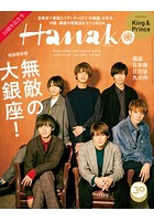 Hanako 2018年 10月26日号 No.1165 [無敵の大銀座!/King&Prince]