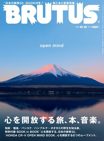 BRUTUS (ブルータス) 2018年 10月15日号 No.879 [心を開放する旅、本、音楽。]
