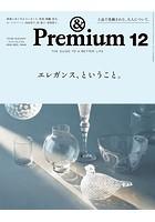 &Premium(アンド プレミアム) 2018年 12月号 [エレガンス、ということ。]