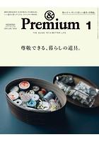 &Premium(アンド プレミアム) 2019年 1月号 [尊敬できる、暮らしの道具。]