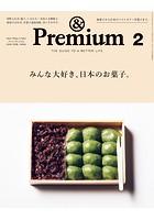 &Premium(アンド プレミアム) 2019年 2月号 [みんな大好き、日本のお菓子。]