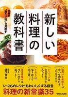 定番の'当たり前'を見直す 新しい料理の教科書