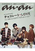anan (アンアン) 2019年 1月23日号 No.2135 [チョコレート・LOVE]