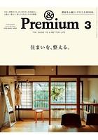&Premium(アンド プレミアム) 2019年 3月号 [住まいを、整える。]