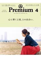 &Premium(アンド プレミアム) 2019年 4月号 [心に響く言葉、との出合い。]