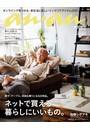 anan (アンアン) 2019年 3月6日号 No.2141 [オンラインで買える暮らしにいいもの。]
