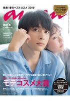 anan (アンアン) 2019年 3月27日号 No.2144 [発表!2019年春、ananモテコスメ大賞]