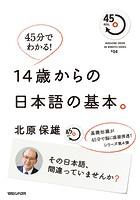 45分でわかる! 14歳からの日本語の基本。 その日本語、間違っていませんか? 45min.SERIES