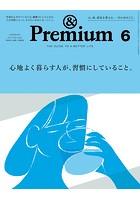&Premium(アンド プレミアム) 2019年 6月号 [心地よく暮らす人が、習慣にしていること...