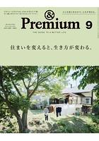 &Premium(アンド プレミアム) 2019年 9月号 [住まいを変えると、生き方が変わる。]