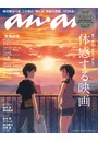 anan (アンアン) 2019年 8月7日号 No.2162 [体感する映画]