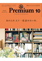 &Premium