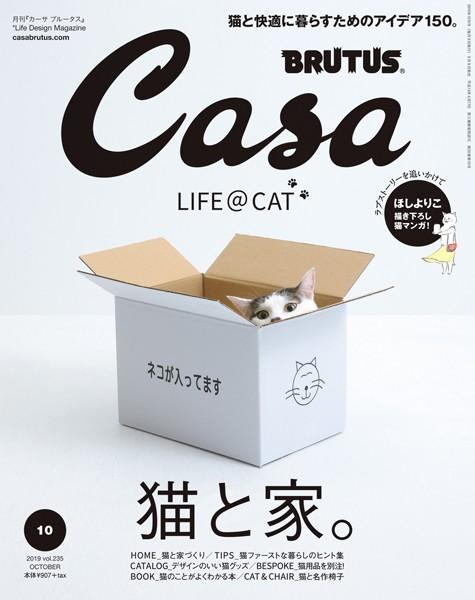 Casa BRUTUS (カーサ・ブルータス) 2019年 10月号 [猫と家。]