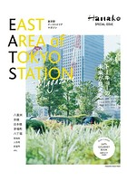 East Area of Tokyo Station Magazine