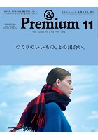 &Premium(アンド プレミアム) 2019年 11月号 [つくりのいいもの、との出合い。]