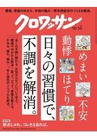 クロワッサン 2019年10月10日号 No.1006 [からだ塾スペシャル 女性の不調を解消する、日々の習慣。]