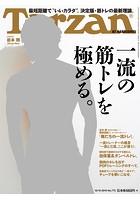 Tarzan (ターザン) 2019年 10月10日号 No.773 [一流の筋トレを極める。]