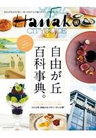 Hanako CITYGUIDE 自由が丘 百科事典。