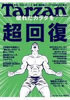 Tarzan (ターザン) 2019年 10月24日号 No.774 [疲れたカラダを'超'回復]