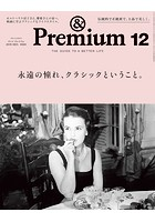 &Premium(アンド プレミアム) 2019年 12月号 [永遠の憧れ、クラシックということ。]