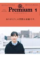 &Premium (アンド プレミアム) 2020年 1月号 [ありがとう、の習慣は素敵です。]