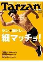 Tarzan (ターザン) 2020年 2月27日号 No.781 [ラン+筋トレ =細マッチョ!]