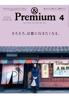&Premium (アンド プレミアム) 2020年 4月号 [そろそろ、京都に行きたくなる。]