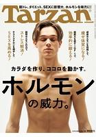 Tarzan (ターザン) 2020年 3月12日号 No.782 [ホルモンの威力。]