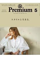 &Premium (アンド プレミアム) 2020年 5月号 [スタイルと生き方。]