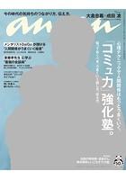 anan (アンアン) 2020年 6月3日号 No.2202 [「コミュ力」強化塾。]