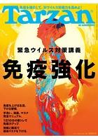 Tarzan (ターザン) 2020年 6月11日号 No.788 [緊急ウイルス対策講義 免疫強化...