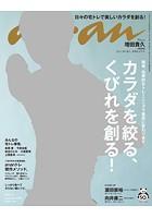 anan (アンアン) 2020年 7月1日号 No.2206 [カラダを絞る!くびれを創る!]
