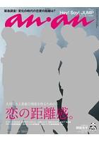 anan (アンアン) 2020年 7月8日号 No.2207 [恋の距離感。]