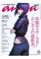 anan (アンアン) 2020年 7月15日号 No.2208 [体感せよ!エンタメの最新系。]