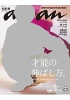 anan (アンアン) 2020年 8月5日号 No.2211 [才能の伸ばし方。]