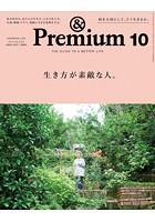 &Premium (アンド プレミアム) 2020年 10月号 [生き方が素敵な人。]
