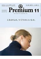 &Premium (アンド プレミアム) 2020年 11月号 [これからの、つくりのいいもの。]